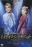 『ロミオとジュリエット』【記念版】('12年月組) [DVD]