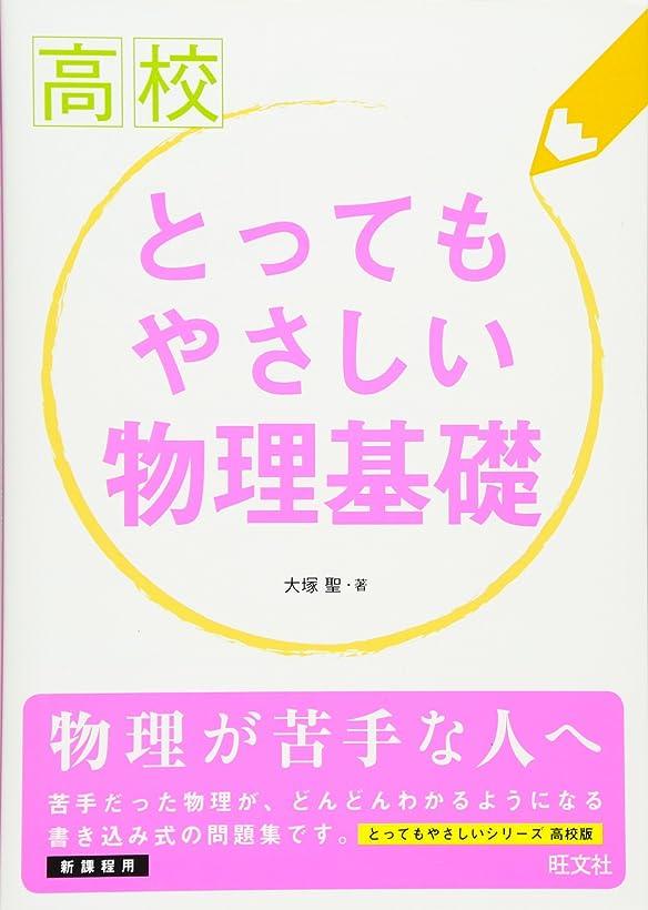 ミュウミュウジョブ尊敬する橋元淳一郎の物理橋元流解法の大原則―試験で点がとれる (1) (大学受験V BOOKS)