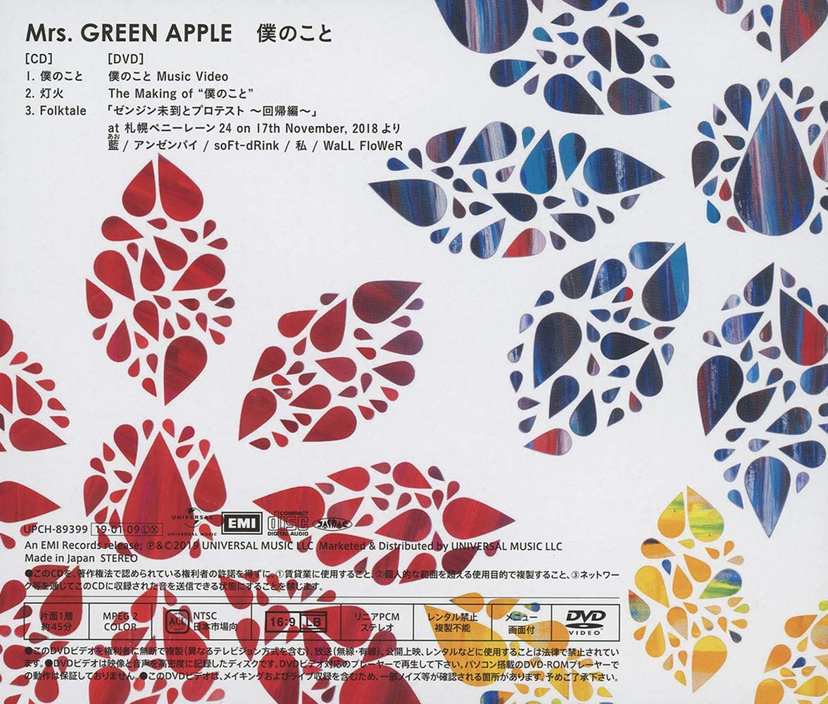 Green apple の こと 僕 mrs