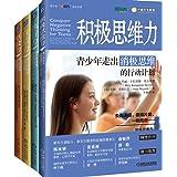 """(套装4本)坚毅力:青少年告别畏难放弃的行动计划+执行力:青少年战胜拖延低效的行动计划+自信力:青少年摆脱自我怀疑的行动计划+积极思维力:青少年走出消极思维的行动计划 青少年""""优能力""""成长手册"""