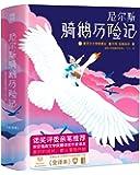 作家榜经典:尼尔斯骑鹅历险记(2018诺奖评委推荐全新未删节版)