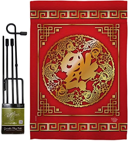 Amazon Com Ornament Collection Chinese Luck Arrive Garden Flag Set With Stand Winter Good Prosperous Seasonal Arrival Blessing Small Decorative Gift Yard House Banner Made In Usa 13 X 18 5 Garden Outdoor