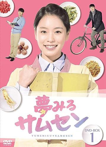 夢みるサムセン〜漢方医の夢〜