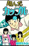翔んだカップル(5)