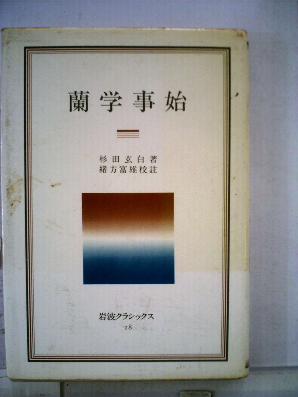 蘭学事始 (1983年) (岩波クラシ...