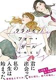 ララバイ・フォー・ガール (フィールコミックス)
