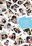 あの頃がいっぱい~AKB48ミュージックビデオ集~ Type B(DVD3枚組)