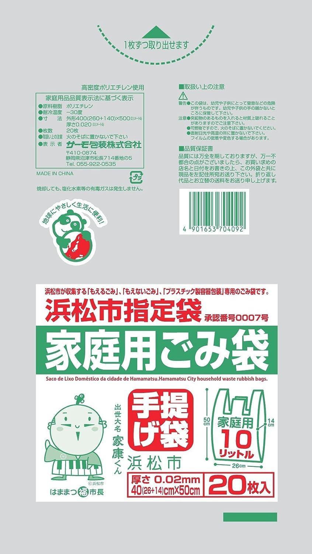 ゴミ 分別 市 浜松
