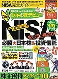 【完全ガイドシリーズ212】 NISA完全ガイド (100%ムックシリーズ)