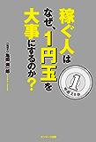 稼ぐ人はなぜ、1円玉を大事にするのか?
