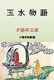 玉水物語: お姫様に恋した狐 (夕陽亭文庫)