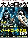 大人のロック! 2013[秋]号 Vol.33 (日経BPムック)