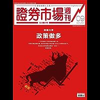 证券市场红周刊 周刊 2019年09期