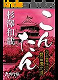 こんたん: 天下の無責任同心 舞田慶之進 (歴史行路文芸文庫)