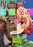 復興!?異種交配―魔族と人間の共生時代―5話 (MOOG COMICS)