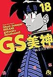 GS美神 極楽大作戦!! 18 (18) (小学館文庫 しH 24)