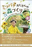 ミツバチおじさんの森づくり -日本ミツバチから学ぶ自然の仕組みと生き方