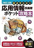 【改訂3版】要点早わかり 応用情報技術者 ポケット攻略本 (情報処理技術者試験)