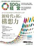 『SDGs経営』  新時代を拓く構想力 ムーンショット&バックキャスティング