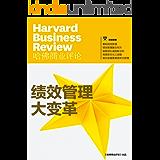 绩效管理大变革(《哈佛商业评论》增刊)