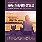 童年情感忽視・實戰篇:長大後的我,如何和伴侶、孩子、父母,建立情感連結? (藍光) (Traditional Chinese Edition)