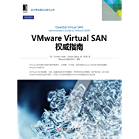 VMware Virtual SAN权威指南 (云计算与虚拟化技术丛书)