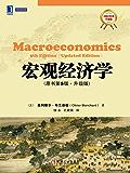 宏观经济学(原书第5版·升级版)