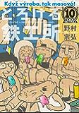とろける鉄工所(10) (イブニングコミックス)