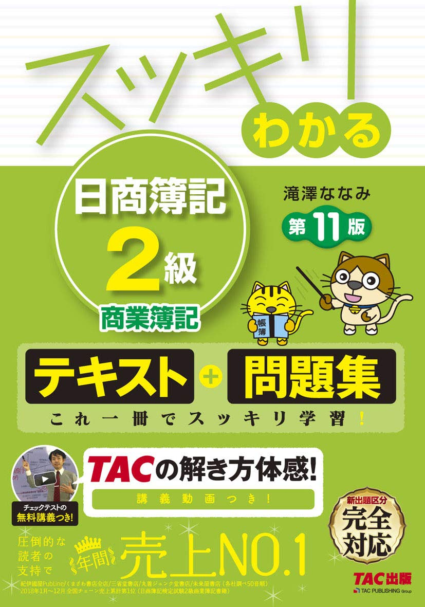 Image of スッキリわかる 日商簿記2級 商業簿記0