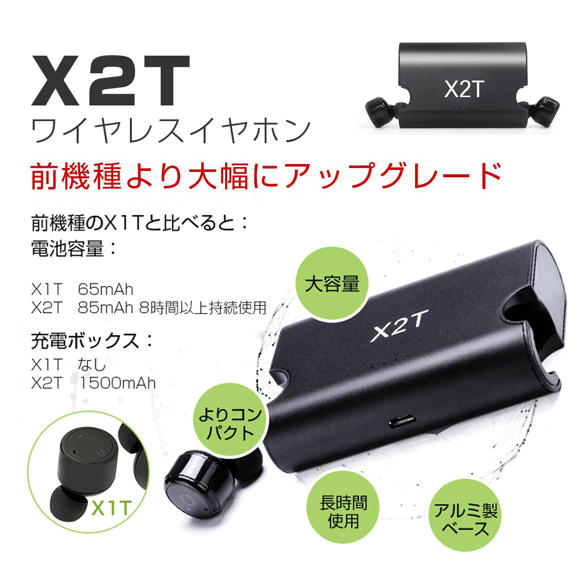 TAROME X2T