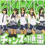 【特典生写真無し】チャンスの順番(K)(DVD付)