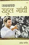 Jannayak Rahul Gandhi