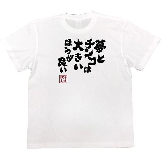 Amazon | おもしろ tシャツ の ...