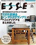 「ESSE収納&インテリアグランプリ」のベストアイデアをまとめました (別冊エッセ)