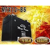 バイク バッテリー フュージョン 全年式対応 一年保証 MTX12-BS 密閉式