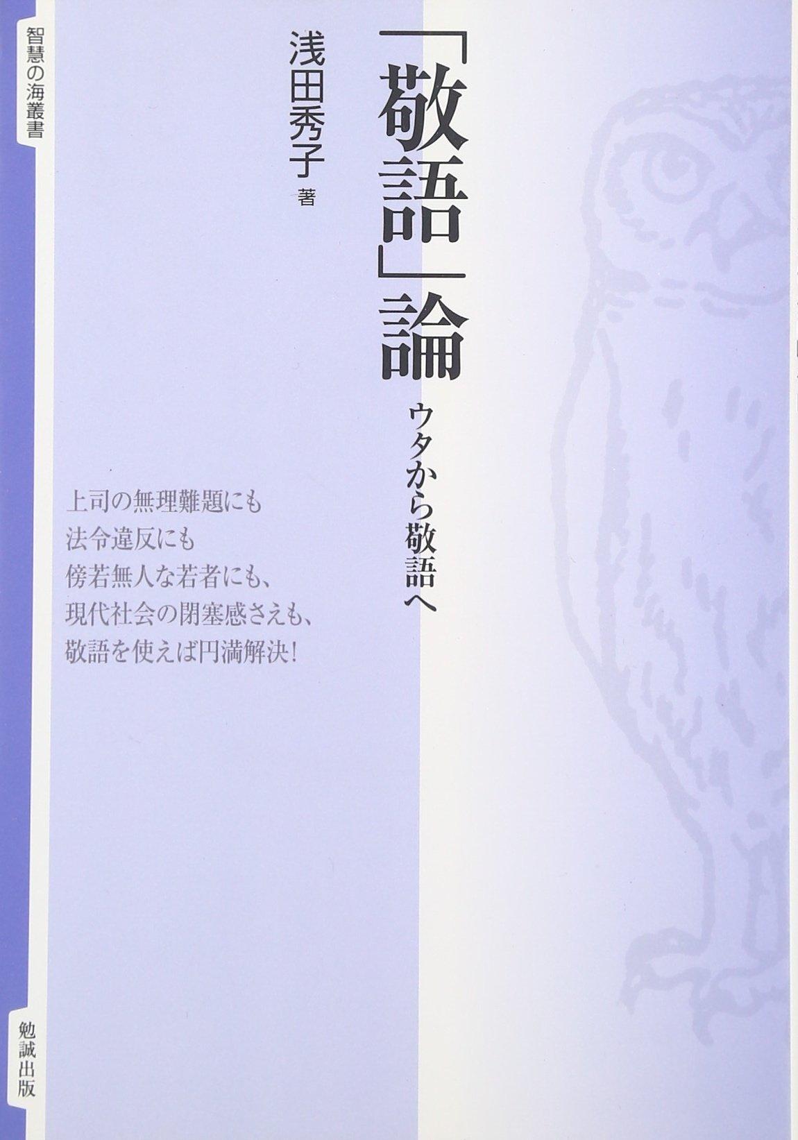 敬語」論―ウタから敬語へ (智慧...