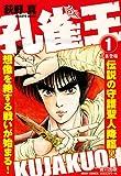 孔雀王1 孔雀登場 (ミッシィコミックス)