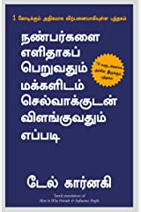 How to Win Friends and influence People (Tamil) Kindle Edition