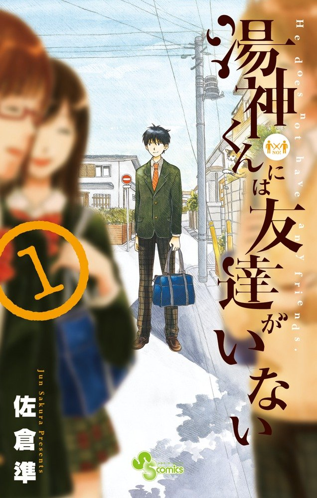 Read Online The hot water God-kun no friends 1 (Shonen Sunday Comics) ebook