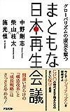 まともな日本再生会議:グローバリズムの虚妄を撃つ