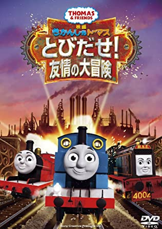 Amazon.co.jp | 映画 きかんしゃ...