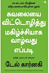 How to Stop Worrying and Start Living (Tamil) Kindle Edition