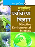 Objective Environmental Science