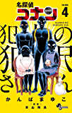名探偵コナン 犯人の犯沢さん(4) (少年サンデーコミックス)