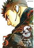 Sエス―最後の警官― 5 (ビッグコミックス)