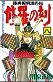 修羅の刻(8) (月刊少年マガジンコミックス)