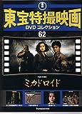 隔週刊 東宝特撮映画DVDコレクション(62)[ミカドロイド]