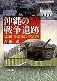 沖縄の戦争遺跡: 〈記憶〉を未来につなげる