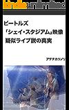 ビートルズ「シェイ・スタジアム」映像 疑似ライブ説の真実 (TONSEi RECORDS)