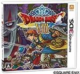 ドラゴンクエストVIII 空と海と大地と呪われし姫君 - 3DS